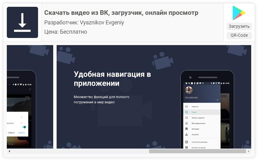 Как встроить блок с приложением из Play Market/App store на сайт?