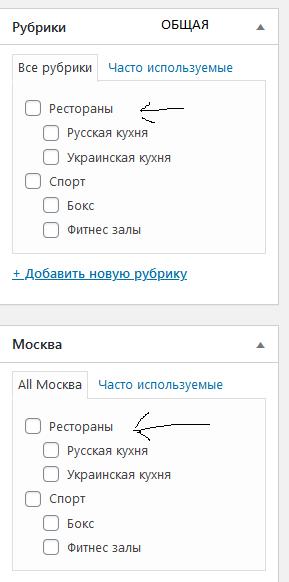 WordPress. Сложный вопрос. Автоматический выбор рубрик с других таксономий
