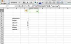 Формула Excel. Запишите формулу подсчёта суммы всех ячеек: от (C5) до (C +∞) Если слева от ячейки стоит конкретный текст