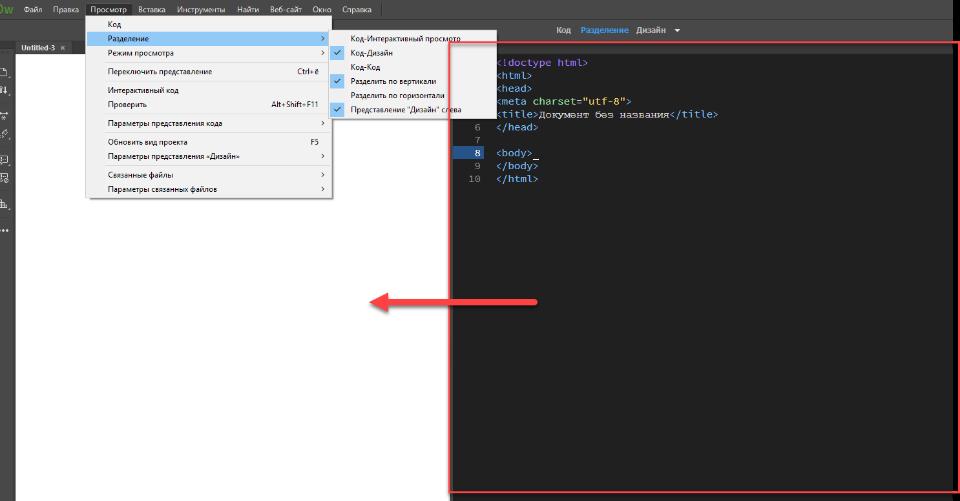 Как разобраться в Adobe Dreamweaver
