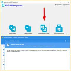 Как перенести Windows 7 с одного компьютера на другой?