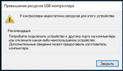 Ошибка при подключении наушников к компьютеру по Bluetooth